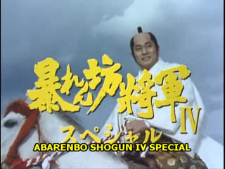 Abarenbo Shogun: The Bride of Edo Castle (1991) dir.  Yuji Makiguchi