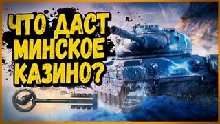Progetto 46 - ЧТО ВЫПАЛО БИЛЛИ с ЛУТБОКСА на Чёрном Рынке - Приколы в World of Tanks