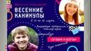 Приглашение на весенние каникулы Для подростков