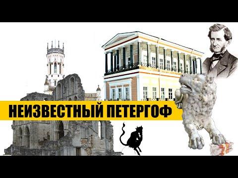 НЕИЗВЕСТНЫЙ ПЕТЕРГОФ Экскурсия по дворцовому городу