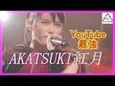 BABYMETAL - AKATSUKI紅月アカツキ Blu-ray👍revisionブルーレイ再編集バージョン  Pー9