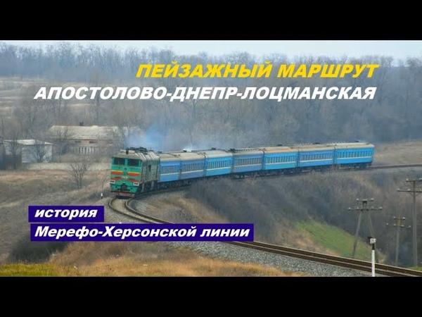 Пейзажный маршрут Апостолово Днепр Лоцманская