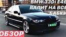 BMW E46 330i COUPE | LUXURY ПО ЦЕНЕ ПРИОРЫ? | ЧАСТЬ 1