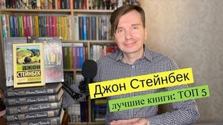 ДЖОН СТЕЙНБЕК. Лучшие книги: TOП-5 [ погружение ]