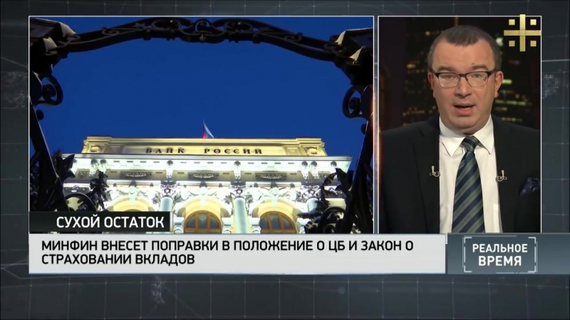 Набиуллина неподсудна по законам РФ