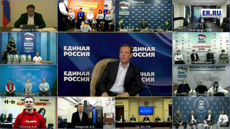 Дмитрий Медведев: «Единая Россия» должна довести до конца борьбу с коронавирусом.