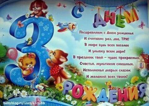 3 годика дочке поздравления от родителей