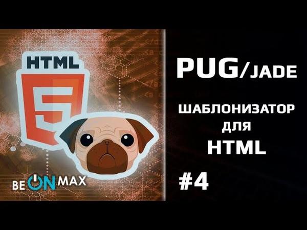 Шаблонизатор PUG JADE для HTML Урок 4 Работа с текстом внутри тегов