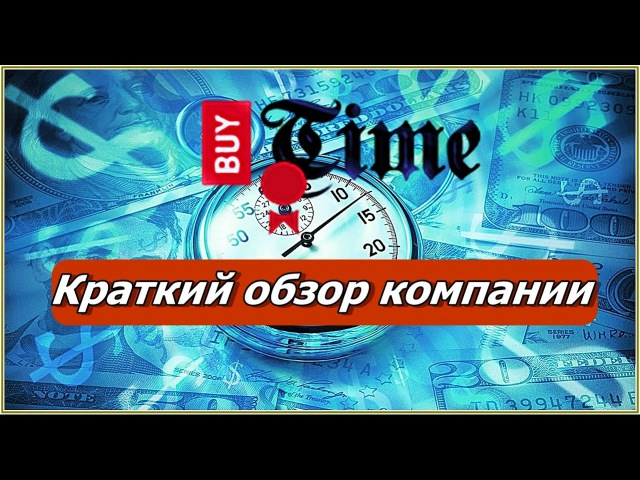 BuyTime КРАТКИЙ ОБЗОР КОМПАНИИ БайТайм