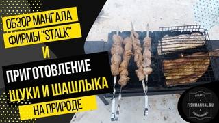"""Обзор и тестирование мангала фирмы """"STALK"""". Приготовление щуки и шашлыка на природе. Быстро и удобно"""