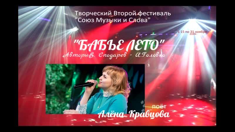 20 участник Поёт Алёна Кравцова Бабье лето