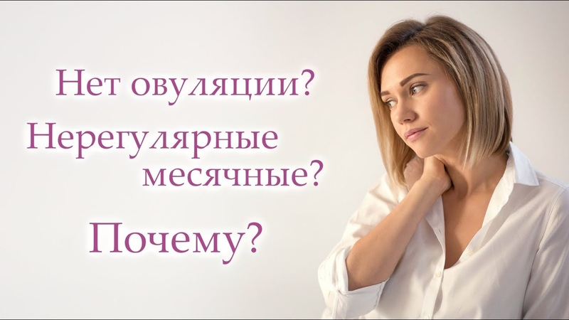 Женское здоровье Синдром поликистозных яичников СПКЯ Причины возникновения СПКЯ