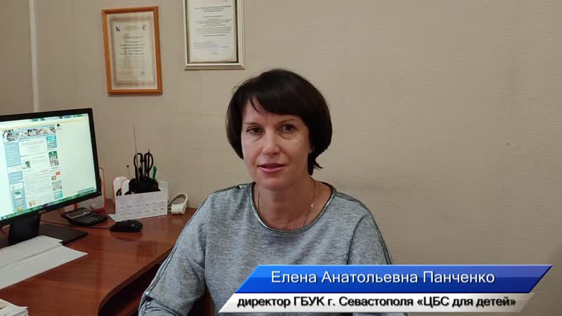 Централизованная библиотечная система для детей г Севастополь