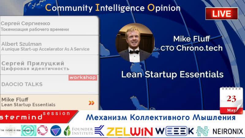 В гостях у DAOCIO - Mike Fluff, CTO Chrono.tech (эфир 23.05.2020)
