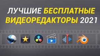 Лучшие бесплатные видеоредакторы 2021 Какой выбрать новичку?
