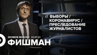 Особое мнение / Михаил Фишман //