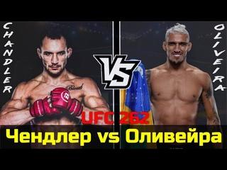 UFC 262: Майкл Чендлер vs Чарльз Оливейра | ПРОМО к турниру ЮФС | Замена Хабиба Нурмагомедова