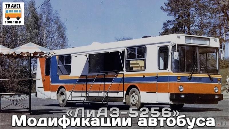 ЛиАЗ От прошлого к будущему Модификации автобуса ЛиАЗ 5256 LiAZ From the past to the future