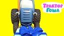 Синий Трактор Гоша - Подарок - Новые мультики про машинки для детей - Развивающее видео