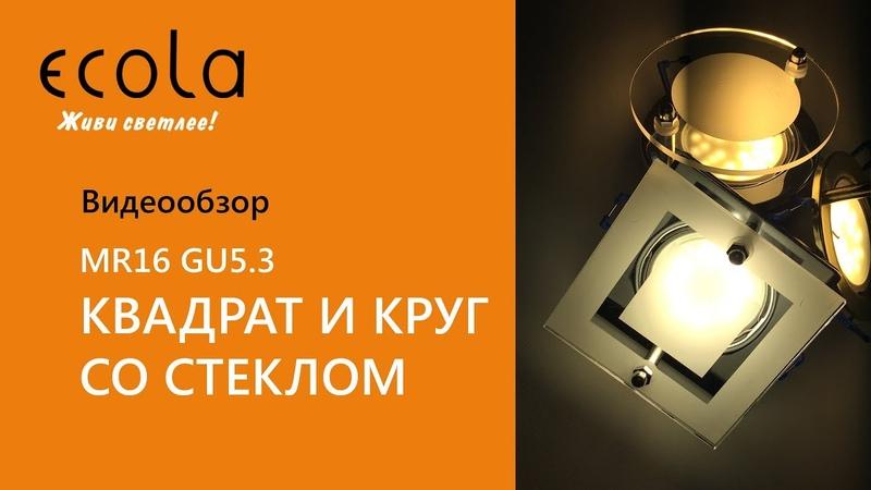 Светильники Ecola MR16 круг и квадрат со стеклом.