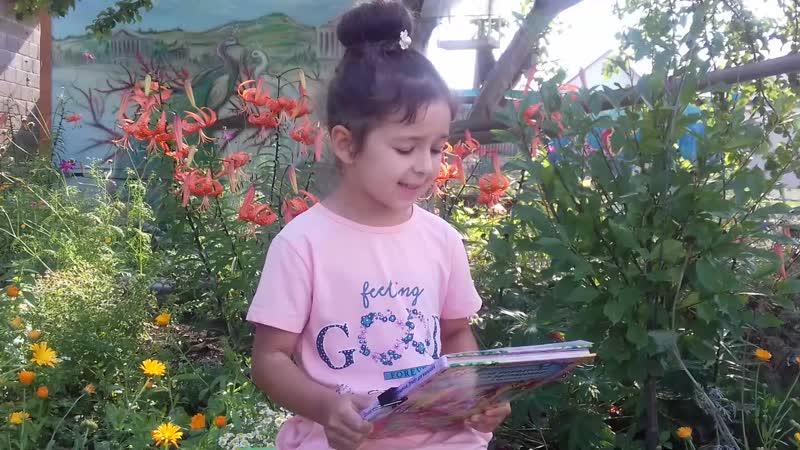 Воспитанница д с Шатлык Шаймухаметова Нурия читает стихотворение Татьяны Боковой Здравствуй лето