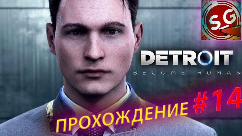 Detroit Become Human ПОСЛЕДНИЙ ШАНС НАПАДЕНИЕ НА ИЕРИХОН ПРОХОЖДЕНИЕ 14