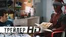 Жил-был Дэдпул Официальный трейлер HD