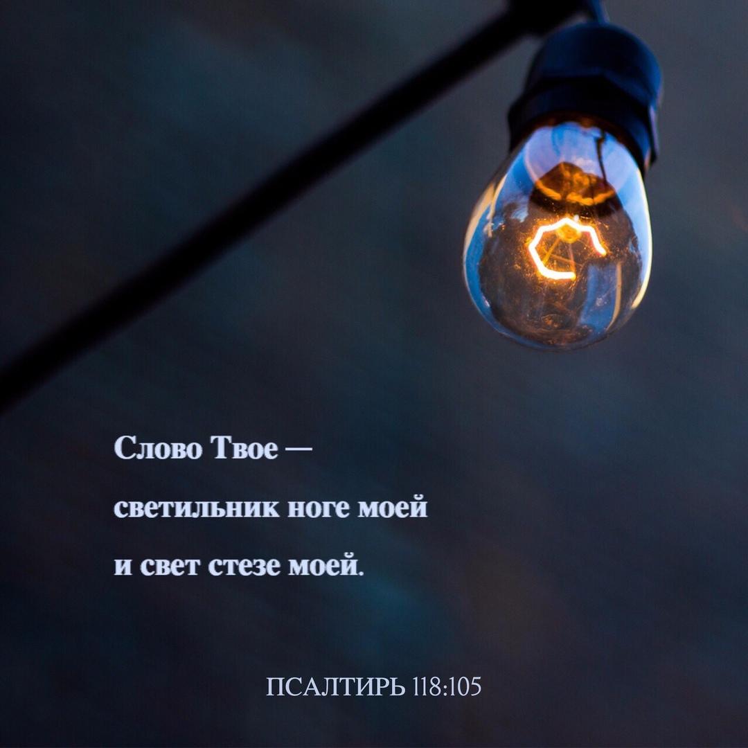 слово твое есть светильник картинки доме известной