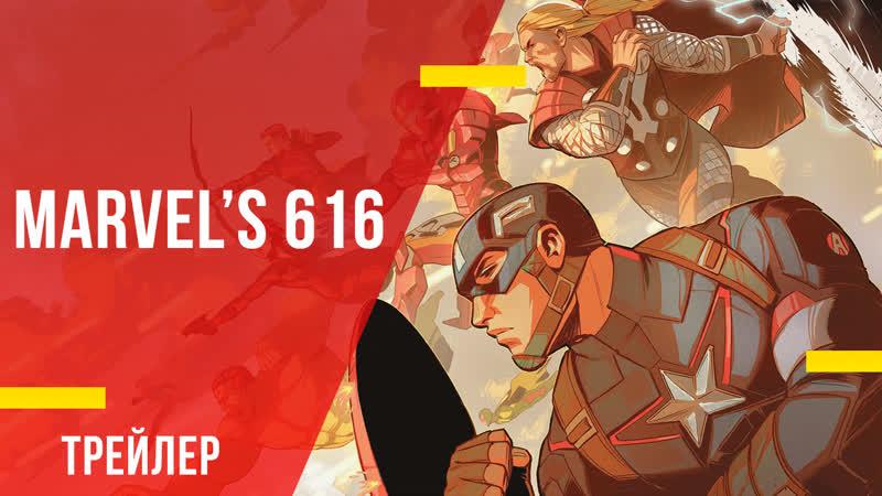 Marvel's 616 трейлер сериала