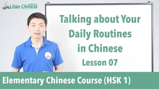 Talking about your daily routines in Chinese   HSK 1 - Lesson 07 (Clip) - Learn Mandarin Chinese