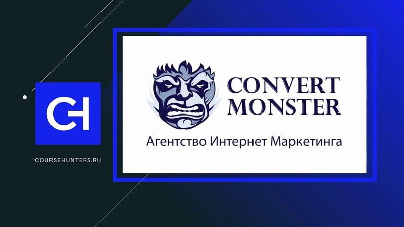 Станьте партнером Convert Monster и получайте свою комиссию