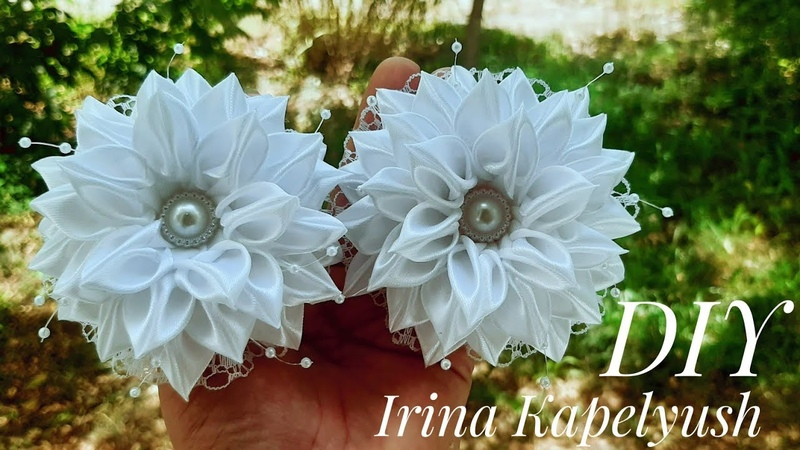 Цветы из ленты 2,5 см. Flowers from a ribbon.زهور من شريط.Flores de cinta. Blumen aus Band. Канзаши