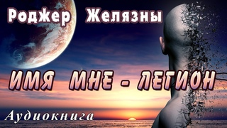 Роджер Желязны - ИМЯ МНЕ - ЛЕГИОН. Аудиокнига фантастика.