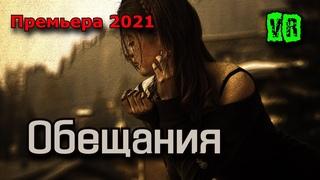 Супер Новинка 2021! Послушайте! Обещания!