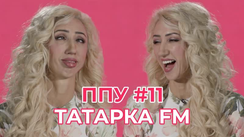 ППУ 11 ТАТАРКА FM