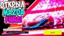 Asphalt 9 Открыл Mazda Furai Горная Кошка 2