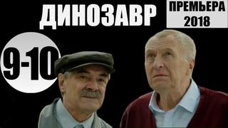 ДИНОЗАВР – 9-10 серия Смотреть Все серии / Криминал Комедия на НТВ (Сериал 2018, Русские Детективы)