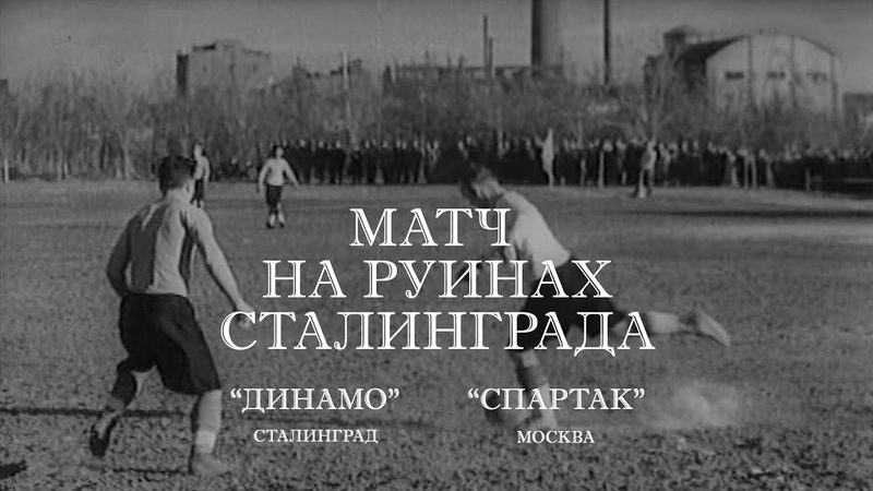 Матч на руинах Сталинграда