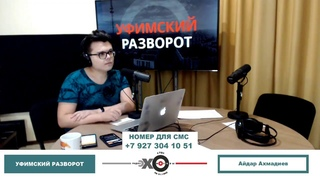 «Уфимский разворот» Айдар Ахмадиев //