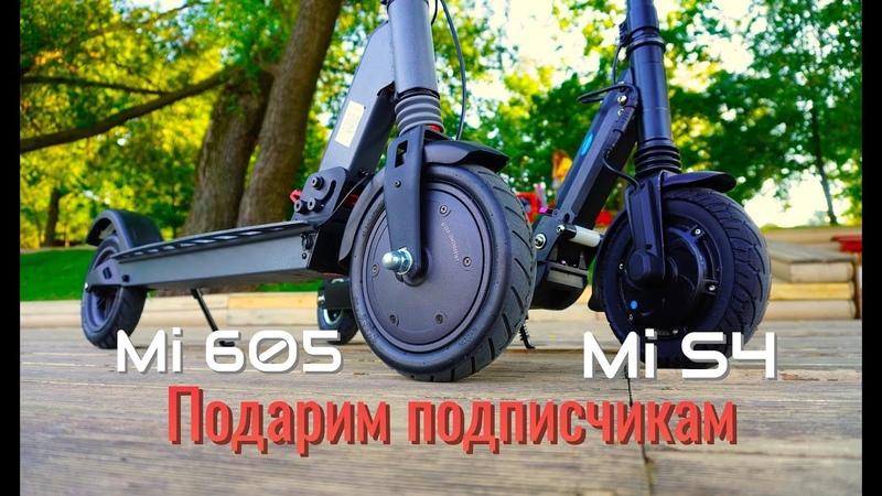 Дарим сразу два электросамоката MiniPro mi605 и MiniPro miS4 Распаковка обзор и сравнение новинок