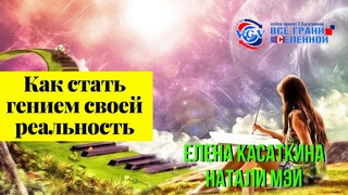 Нити мироздания или какие ключи вы носите в своих  карманах / Елена Касаткина и Натали Мэй
