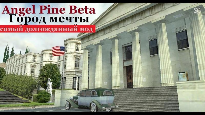 MAFIA Angel Pine Beta Mod Большой живой город кафе пришельца святая статуя