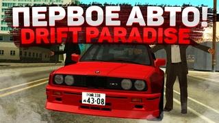 ПЕРВЫЙ АВТОМОБИЛЬ НА DRIFT PARADISE! I Drift Paradise MTA