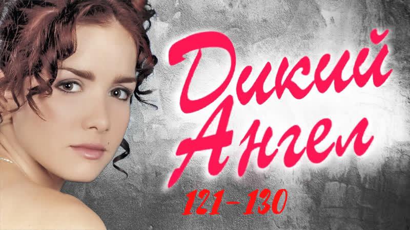 Дикий Ангел 121 130 серии из 270 драма мелодрама комедия Аргентина 1998