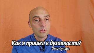 Олег Сунцов. Как я пришел к духовности?