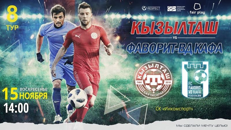 ПЛ КФС 2020 21 8 й тур ПФК Кызылташ Бахчисарай ФК Фаворит ВД Кафа Феодосия 15 11 2020