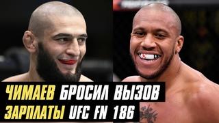 Хамзат Чимаев бросил вызов, зарплаты UFC FN 186, Хорхе Масвидал о следующем бое