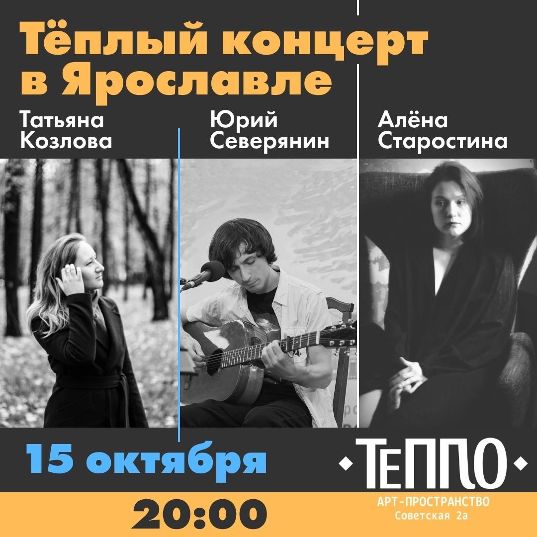 Афиша Ярославль Тёплый Концерт в Ярославле 15.10.20