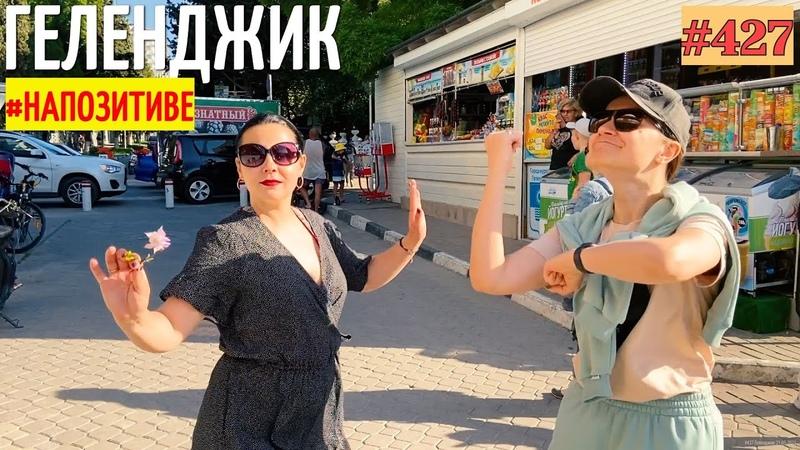 ГЕЛЕНДЖИК ТЕСЕН ШИКАРНЫЙ ДЕНЬ 427 Влог Геленджик 21 05 2021 lovdan