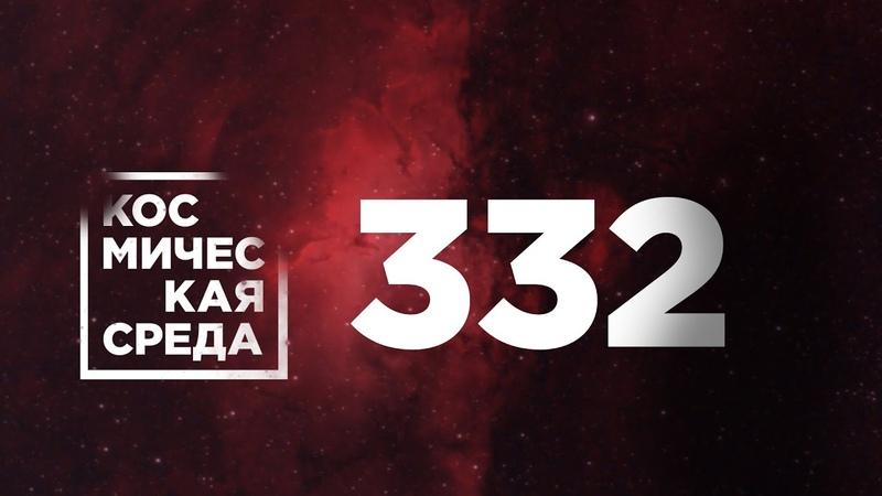Космическая среда № 332 Наука OneWeb GLEX